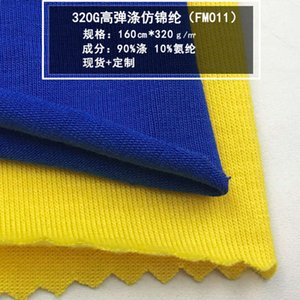 Nylon Imitation cotton 4-level tight fitting single grinding Lulu naked double side high elastic Yoga fabric
