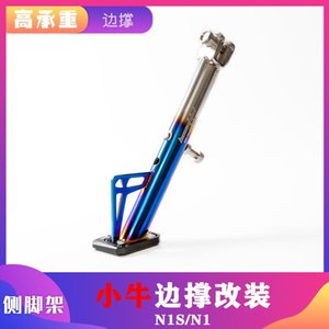 Electric Vehicle Stainless Steel Color Plated Side Bracket N1s   N1 Other Motorcycle Parts
