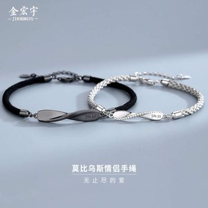 Link Jin Hongyu Mobius ring lovers Bracelet pure silver men and women a pair of minority knitting hand rope commemorative gift