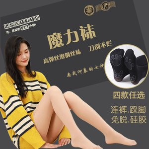 Men's and women's clothingMagic Socks, Boxed Facial Mask, Steel Female Stockings, Lazy No Feet Off Feet, Spring and Autumn Bottomless Panty Hose.