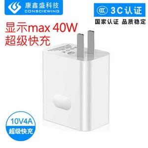 40W for Huawei super fast charging 10v4a mobile phone charger SCP head with 3C certification