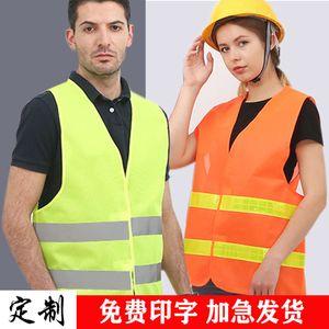 Reflective vest breathable coat sanitation constructors traffic labor drivers fluorescent safety suit