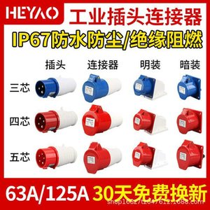 IP67 industrial aviation socket 63   125A connector 3-core 4-core 5-phase four wire 380V explosion-proof plug