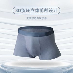 modal seamless men's underwear silky trend Large Size Boxed