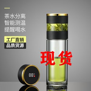 Intelligent Insulation Tea Separation Double Glass Advertising Gifts Home Cup Creative Cup