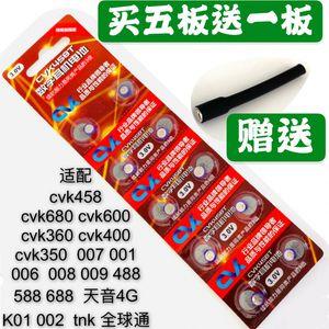 Cvk458 digital earphone battery 007 008 006 cvk680 600 400 enhanced earphone battery 4G cvk458t digital earphone battery five boards for one