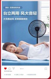 Midea electric fan fs40-18c