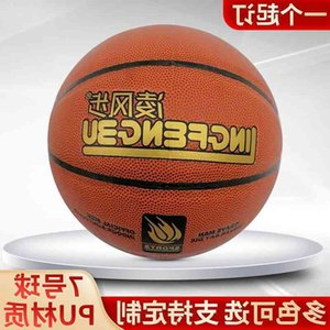 PVC 6 and No. 7 Basketball adult student basketball cement ground competition training ball