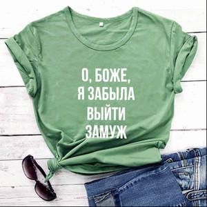 오 하나님 여자 티셔츠 결혼을 잊어 버린 셔츠 러시아어 편지 티셔츠 재미있는 캐주얼 100 % 코튼 여성 귀여운 슬로건