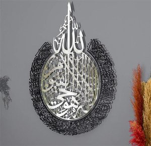 Ayatul Kursi Art Acrylic Wooden Home Wall Decor Islamic Calligraphy Ramadan Decoration Eid 1958 V2