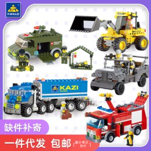 Kaizhi Yizhi assembly truck fire truck building block boy toy box gift