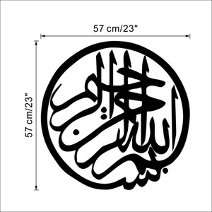 Adesivos de parede Musselina Islâmica Árabe Alcorão Decalques de Parede Árabe Alcorão Decoração de Casa Mural Da Parede do Cartaz Caligrafia Papel De Parede Bismillah Decor