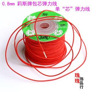 Taïwan importé marque bricolage fil Liz fourré fil perles élastique bande de caoutchouc ligne élastique corde diamètre 0.8mm