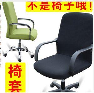 Housse de chaise d'ordinateur de bureau housse d'accoudoir housse de siège en tissu ensemble de chaise pivotante ensemble de chaise élastique