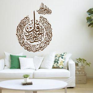 Islamico Musulmano Bismillah Moderno Corano Calligrafia Arte Home Decor Wall Sticker PVC Rimovibile Soggiorno Decorazione Decal DY266