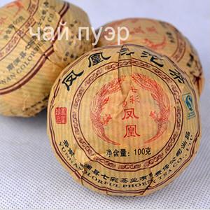 2002 erstklassiger Yunnan puer Tee, alte Teebaum-Materialien PU erh, 100g reifer Tuocha Tea + Secret Gift + Free Verschiffen