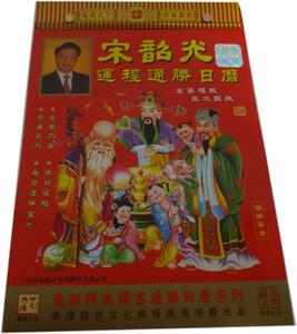 2020 Chinese calendars HongKong almanac Feng Shui lucky day 19cm X 13cm