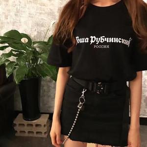 Летние Гоша Рубчинский с коротким рукавом мужчины женщин влюбленные футболки мода TEE топы