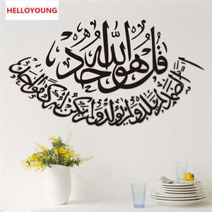 Hohe Qualität Islamischer Wandaufkleber Muslim Designs Vinyl Start-Aufkleber-Wand-Dekor-Abziehbild-Beschriftungs-Art Home Mural