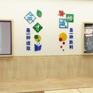 Campus culture wall decoration slogan 3D three-dimensional wall stickers classroom corridor school background motivational stic