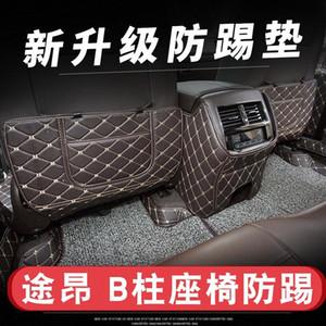 Asiento para niños anti sucio Mat interior de reposabrazos Montar la caja trasera Kick Pad para TERAMONT 2016 2017 2018 Car Styling ih4C #