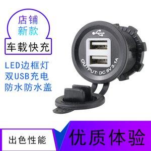 Suministros fabricante de motocicletas del coche a prueba de agua el coche modificado cargador dual USB 5V3. 1A cargador de coche modificado fang bai Caja
