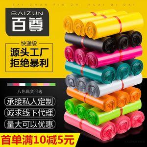 Baizun couleur nouvelle logistique imperméable emballage Baizun couleur New logistique express imperméable emballage sac express sac