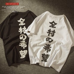 The Whole Village Hope T-shirt Men's Clothes Japanese-style Chinese-style Character Short Sleeve Chinese Characters Summer Loose