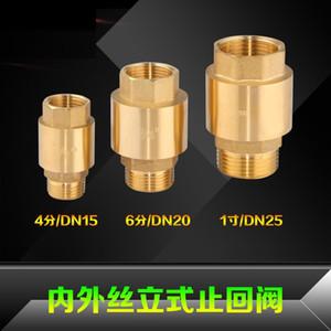 DN15 / 25분의 20 황동 세로 체크 밸브 스프링 체크 밸브 내외 와이어 수직 G1 / 2, G3 / 4, G1 '