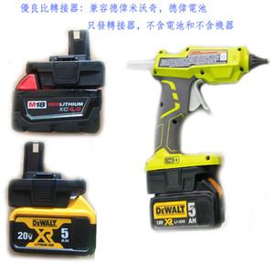료비 하나 + 도구 사용에 대한 브랜드 배터리 어댑터 변환