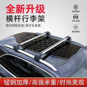 Suitable for Mitsubishi Outlander ASX roof rack rail universal SUV