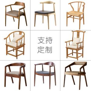 Современная мебель для столовой твердая древесина и деревянный обеденный стул мебель для дома отдыха модные кофейные стулья