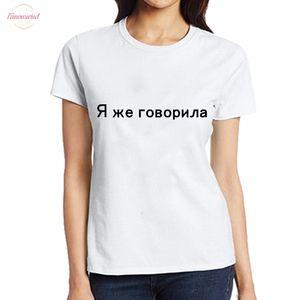 Women 100% Cotton Men Russian Letter I Told You Print T Shirt Girl O Neck Casual Summer T Shirt Femme Gray Black