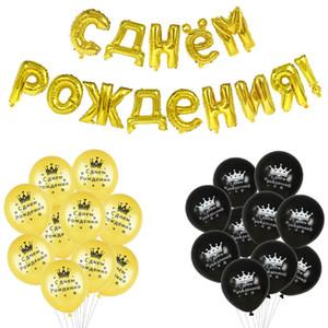 1set 16inch russischen alles Gute zum Geburtstag Brief-Folien-Ballone Geburtstags-Party-Dekorationen Kindergeschenke Inflatable Air Balls Supplies