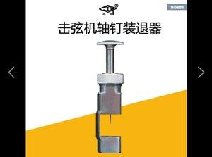Piano tuning repair tool hammering machine repair shaft nailing retractor Shenda needle installation and removal tool