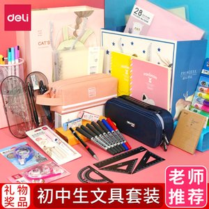 Deli Stationery Set School Season Spree Two Days Learning Supplies Daquan Combination High School Students Appliances College Students Junio