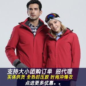 Outdoor insieme a due pezzi impermeabile giacca da uomo Coppie cotone di inverno caldo cappotto di tutto il calore di tenuta impermeabile Ski Suit