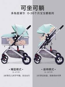 Fast ship! Landscape Baby Carriage Can Be Used As A Reclining Folding Cart, Shock Absorber Stroller