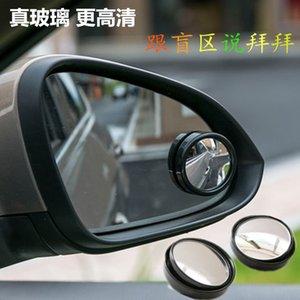 Ver carro espelho retrovisor pequeno espelho redondo de 360 graus ajustável lente grande angular Estacionamento Assist alta definição pequeno carro Bl