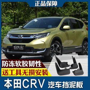 For Honda CRV 15-16 Splash Guards Mud Flap Front Rear Mudguards Fender