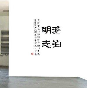 20190621 Removível escritório estudo inspiração parede colada com o velho ditado indiferente a pasta de caligrafia chinesa Mingzhi