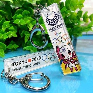 TOKYO JAPAN KEYRING SOUVENIR NEW