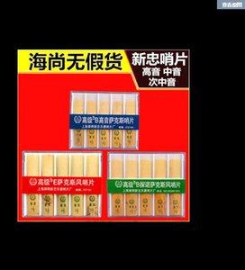 Shanghai Xinzhong Reeds Treble Alto Tenor Saxophone Reeds Universal Reeds