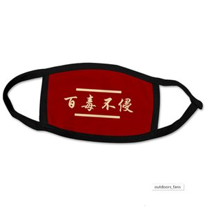 Household dustproof and haze-proof printing mask washable ice silk mask Wuhan refueling non-disposable