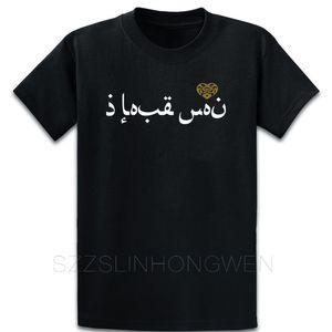 I Love You Arab Sytle Arabic Letters Tuerkiye T Shirt Family Over Size S-5XL Short Sleeve Comfortable Designer Summer Shirt