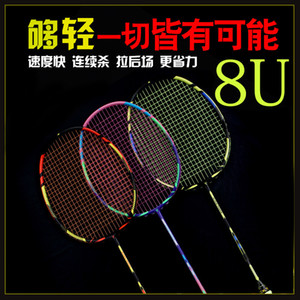 Ultra-light 8U Offensive And Defensive Full Carbon Fiber Badminton Racket Resistant To Ball Control Offensive LJ3025JXP
