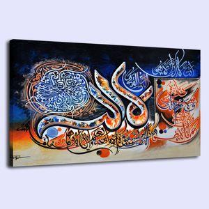 Ayatul Kursi -76,HD Canvas Printing New Home Decoration Art Painting (Unframed Framed)