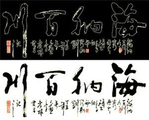 20190623 caligrafia chinesa luz noturno pasta sala de estar decoração pasta