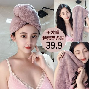 Dry Hair Cap Womens Super Absorbent Quick-Drying Towel Thicken Hair Washing Hat Headscarf Head Cleaning Artifact Net Red Shower Cap