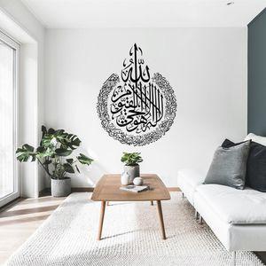 Ayatul Kürsi İslam Duvar Çıkartması Arapça Slamic Müslüman Duvar Sticker Vinil Çıkarılabilir İslam Ana Salon Dekor Duvar Kağıdı Z898 T200601